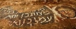 Arqueólogos descobrem mosaico que conta história de Sansão